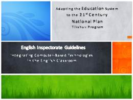 English Guidlines for Technology Education